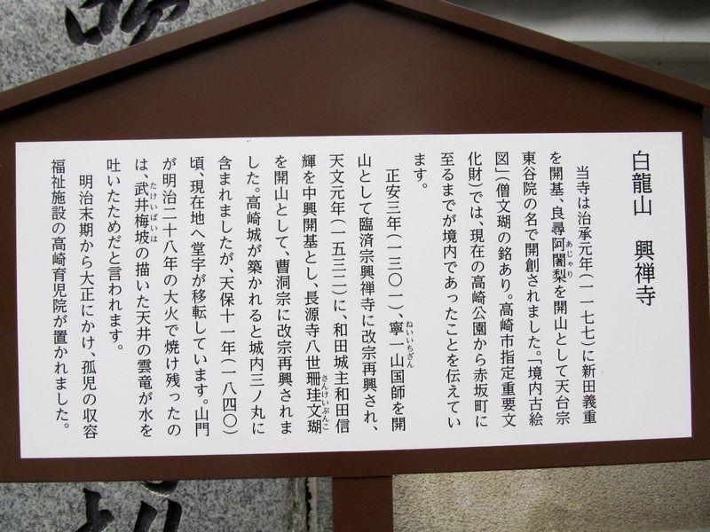 史跡看板散歩-19 興禅寺