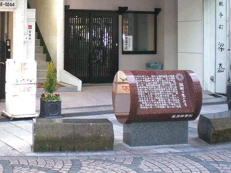 史跡看板散歩-22 右京柄(右京拵)