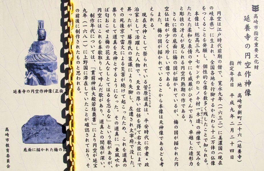 史跡看板散歩-26 文学僧・良翁