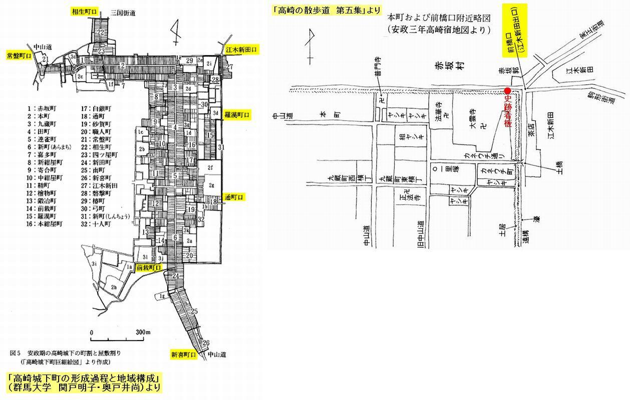 史跡看板散歩-31 高砂町(1)