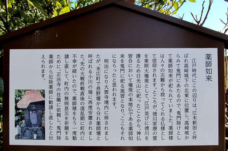 史跡看板散歩-32 高砂町(2)