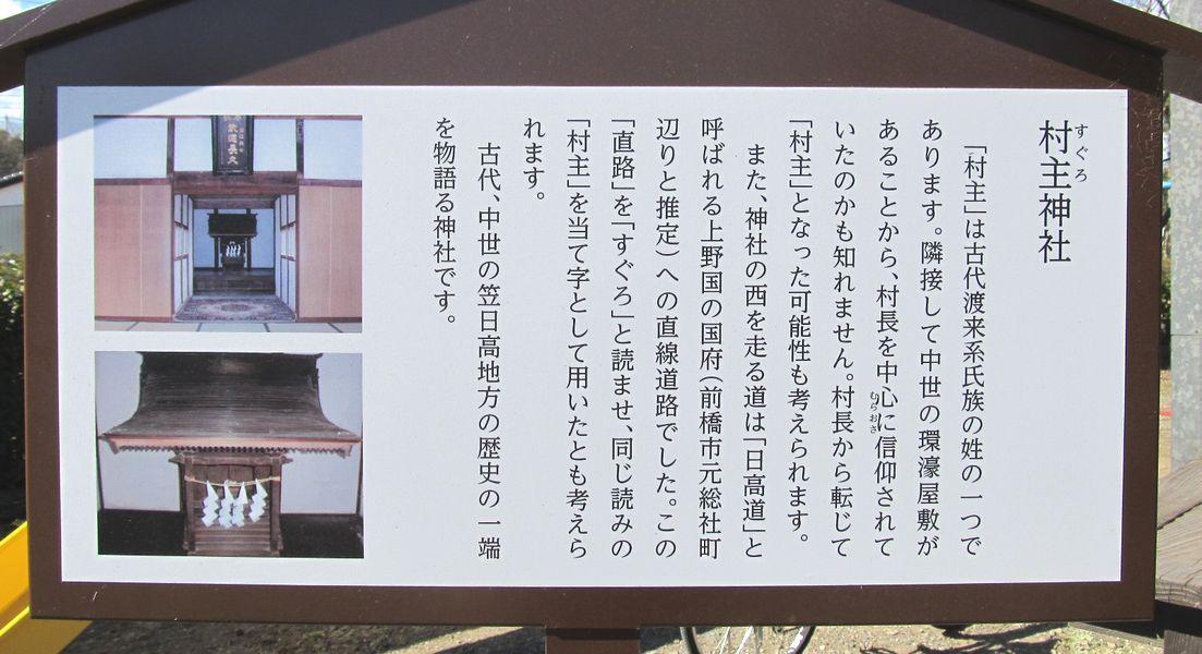 史跡看板散歩-35 村主神社