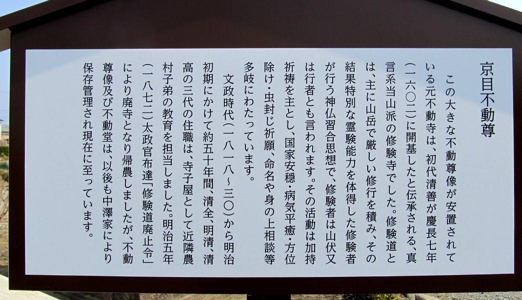 史跡看板散歩-39 京目不動尊