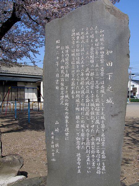 史跡看板散歩-42 和田下之城