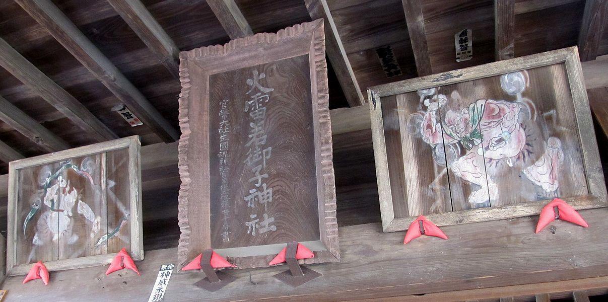 史跡看板散歩-65 火雷若御子神社