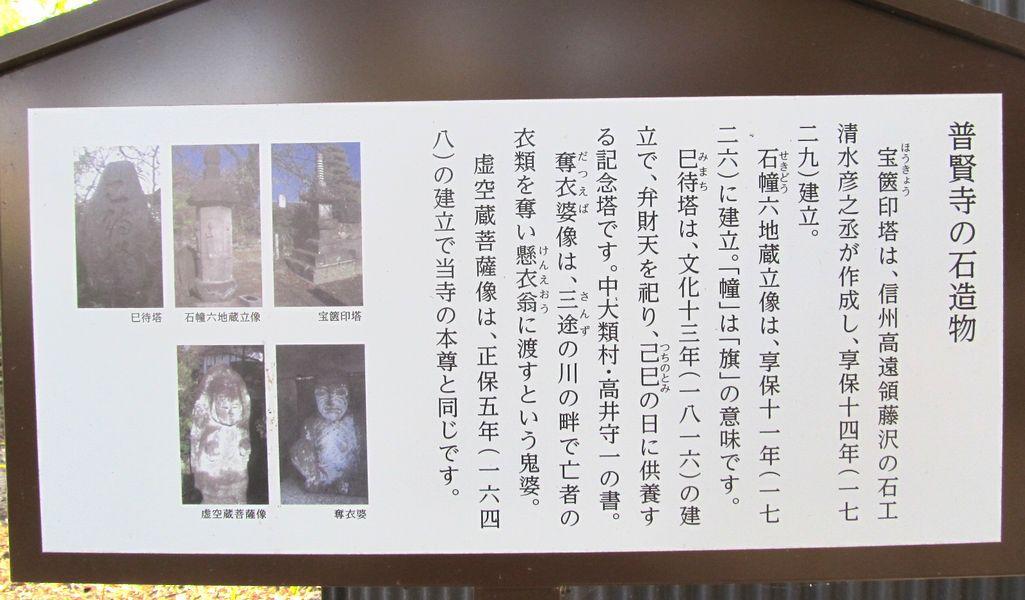 史跡看板散歩-69 綿貫町普賢寺の石造物