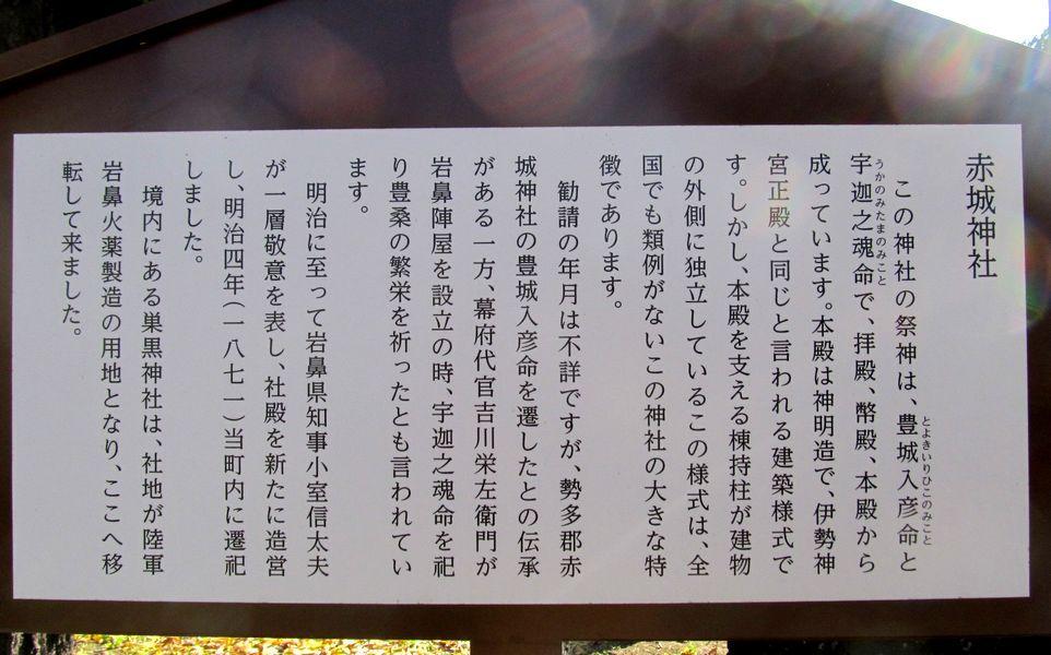 史跡看板散歩-71 岩鼻町赤城神社