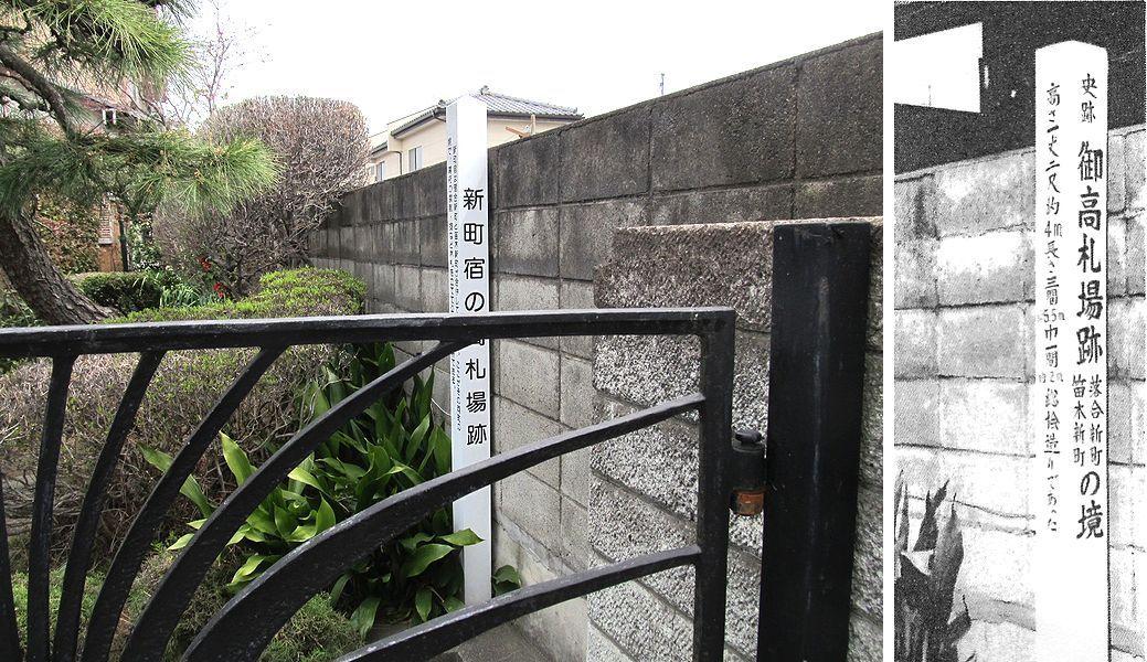 史跡看板散歩-91 新町宿高札場跡