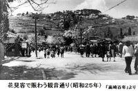 駅から遠足 観音山(1)