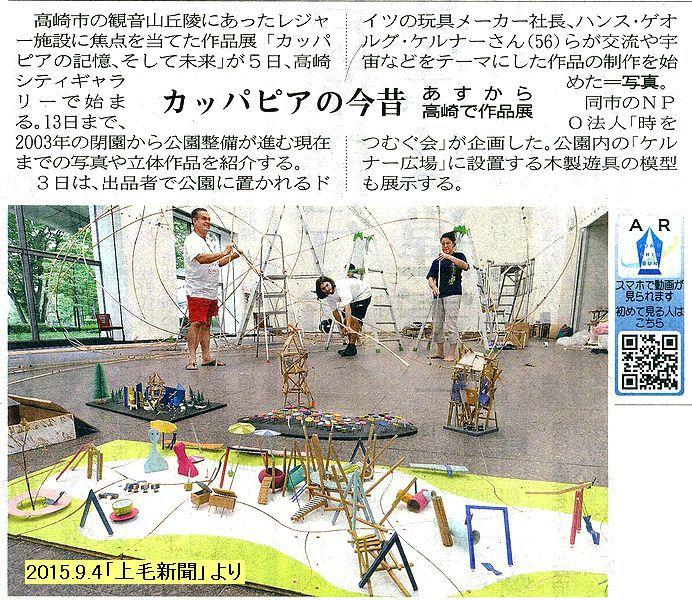 駅から遠足 観音山(46)