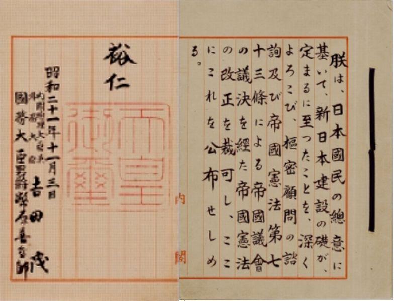 隠居の控帳 日本国憲法前文