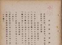 隠居の控帳 日本国憲法の誕生経緯
