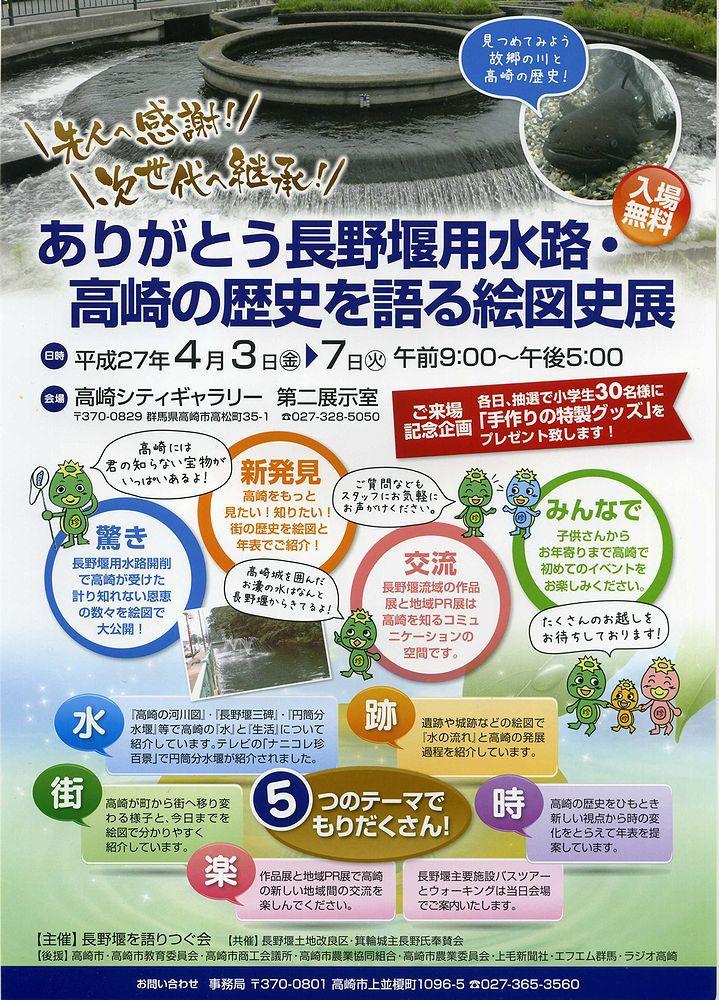 長野堰から高崎の歴史を知る展示会
