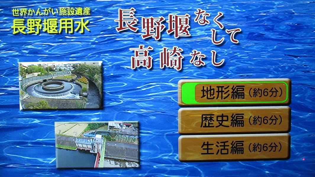 号外!歴民企画展「長野堰用水」