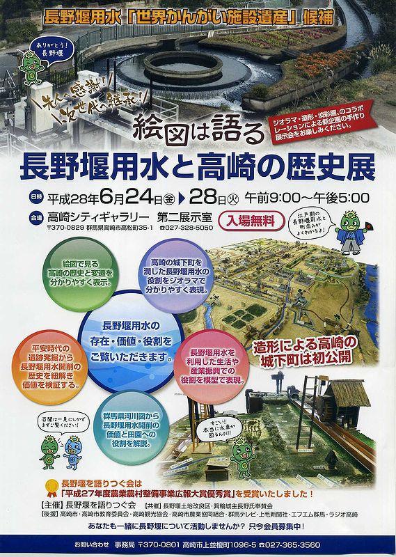号外! 「長野堰用水と高崎の歴史展」明日から!