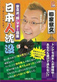 号外!人生に役立つ「都々逸読本」発売!