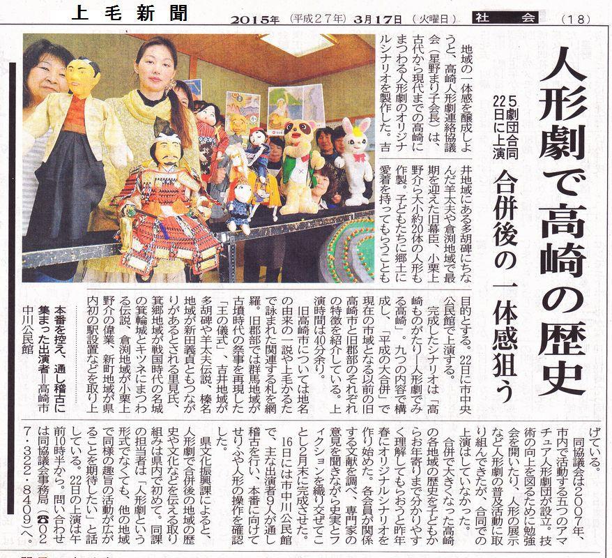 人形劇で高崎の歴史