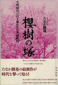 「櫻樹の塚」注目ランキング第1位!!