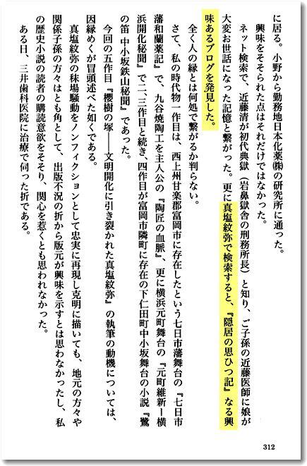 届きました!「櫻樹の塚」