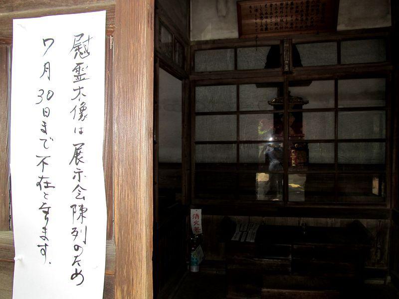 下仁田戦争木像展