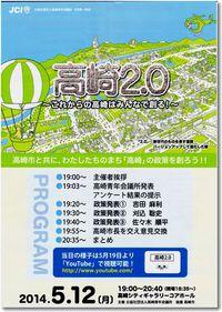 「高崎2.0」傍聴記