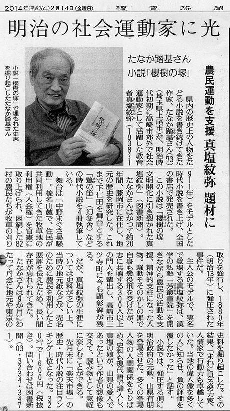 たなか踏基さん 読売新聞に!