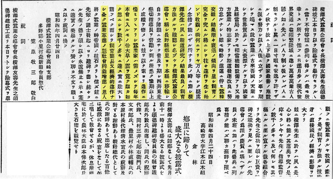 高崎の絹遺跡(第四話)