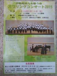 スプリングコンサート2015