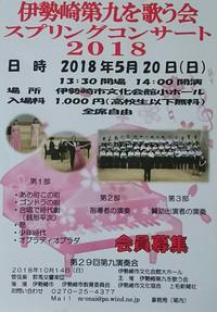 伊勢崎第九を歌う会スプリングコンサート2018