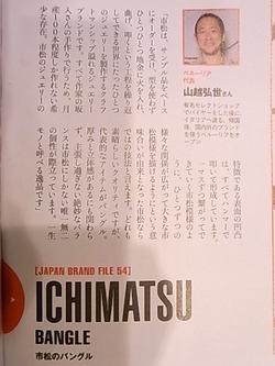 市松が「2nd」に掲載されました!!