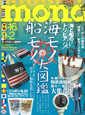 雑誌 monoマガジン 8/16・9/2合併号