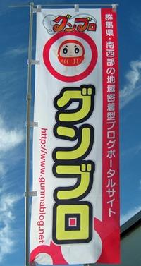 グンブロオフ会@人情市 11月28日(日)開催 2010/11/27 11:41:14