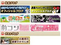 公式ブログの開設について 2013/10/03 10:00:25