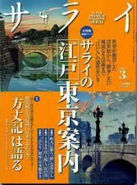 紫文師匠の銀ブラ日記