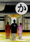 鎌倉街道探訪記(2)