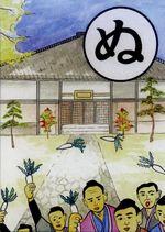駅から遠足 観音山(29)