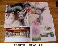 見てきましたよ!五色龍王襖絵