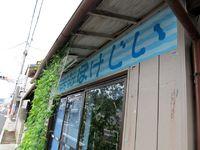 上州中山道全七宿めぐり 参加報告(3)