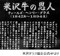 銚子・高崎・英学校(3)
