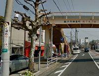 高崎藩銚子陣屋跡