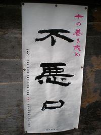 旧三国街道 さ迷い道中記(4)