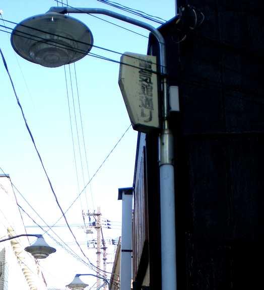 電気館通り