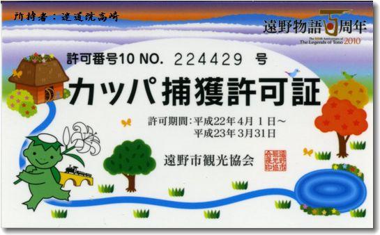 東北ぶらり旅 遠野編(2)