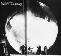 風船爆弾と高崎高等女学校(2)