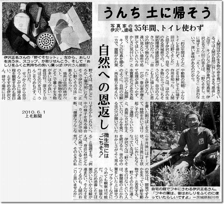 東北ぶらり旅 遠野編(3)