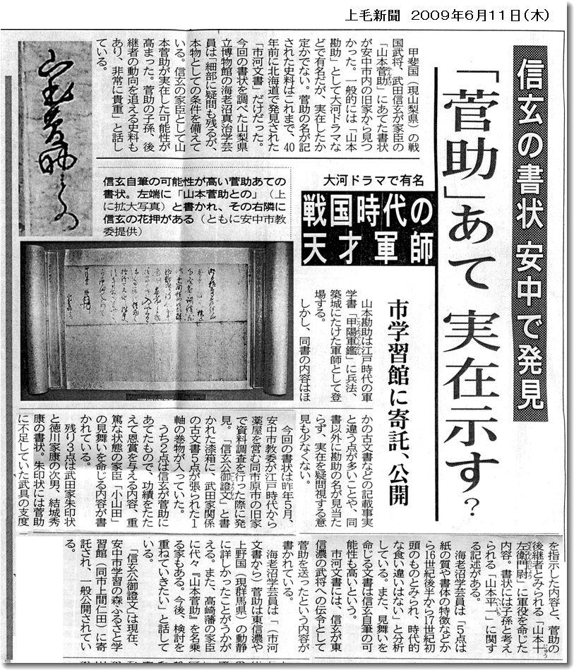 号外!「高崎に住んでた山本勘助」