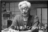 土徳(どとく)