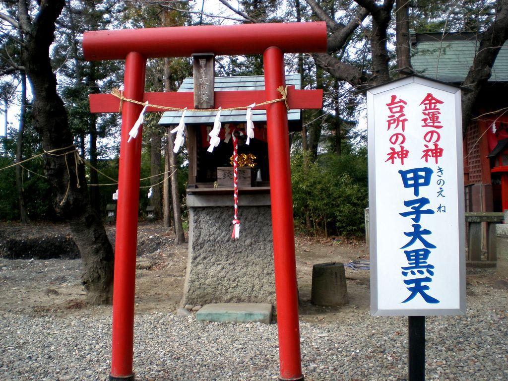 みんなまとめて倉賀野神社