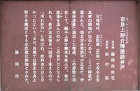 鎌倉街道探訪記 おまけのおまけ