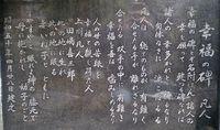 旧三国街道 さ迷い道中記(5)